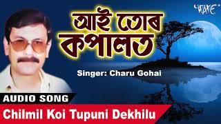Charu Gohai Assamese Adhunik Geet - Chilmil Koi Tupuni Dekhilu - Aai Tor Kopalat - Best Axomiya Song