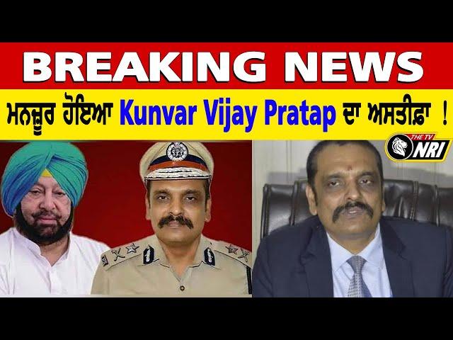 ਮਨਜ਼ੂਰ ਹੋਇਆ kunvar Vijay Pratap ਦਾ ਅਸਤੀਫ਼ਾ !