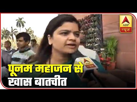 Poonam Mahajan Reacts