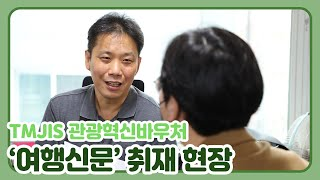 TMJIS 관광혁신바우처, '여행신문' …