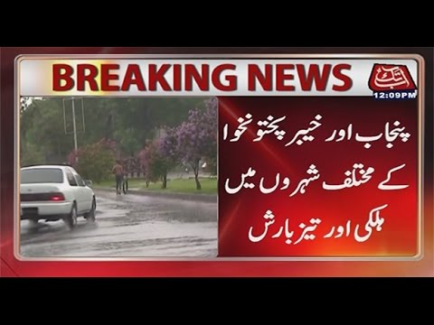 Rain In Different Cities Of Punjab And KPK