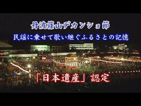 丹波篠山デカンショ節-民謡に乗...