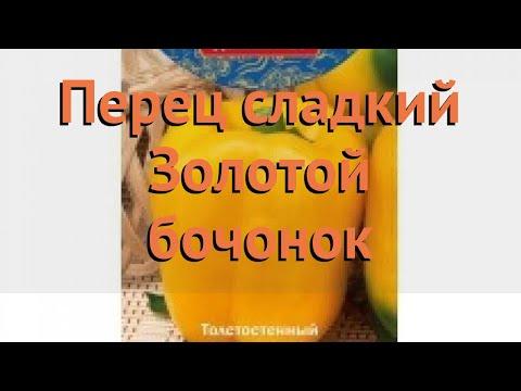 Перец сладкий Золотой бочонок (zolotoy bochonok) 🌿 обзор: как сажать, семена перца Золотой бочонок