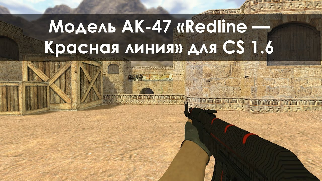 Модель hd ak-47 «redline» с наклейками для cs 1. 6.
