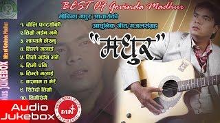 Best Of Govinda Madhur Acharya Audio Jukebox || Music Plus