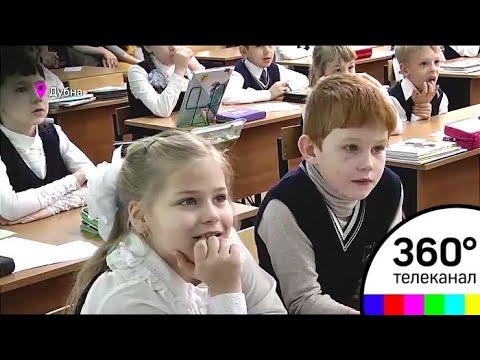 Три школы Дубны вошли в сотню лучших в Подмосковье