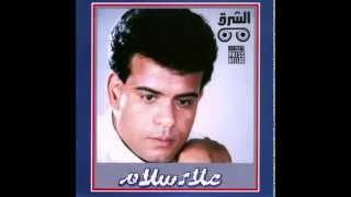 Alaa Sallam - La Tbee' I علاء سلام - لا تبيع