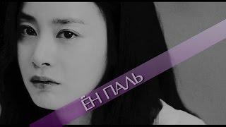 "Дорама ""Ён Паль"" (2015) - Трейлер"