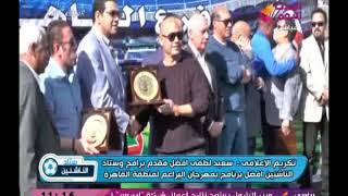 شاهد| بالفيديو: تكريم ك. سعيد لطفي في ختام مهرجان منطقة الكرة للبراعم بالقاهرة