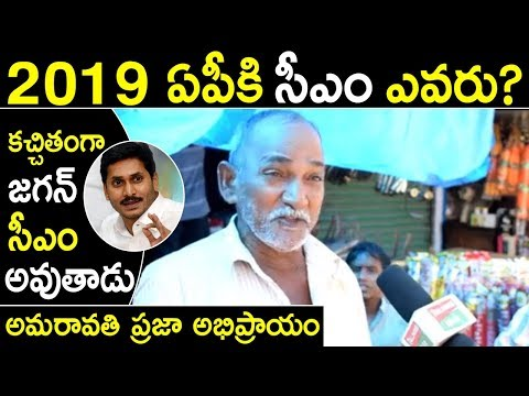 Who is the 2019 CM of Andhra Pradesh? | YS JAGAN Is Next CM For AP | 2019 Elections
