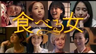 『食べる女』キャストコメント動画