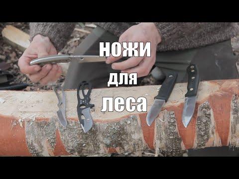 Ножи для леса и охоты.
