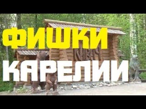 Водопад КИВАЧ, вулкан Гирвас, Кондопога город, Марциальные Воды рассказ - Карелия Россия