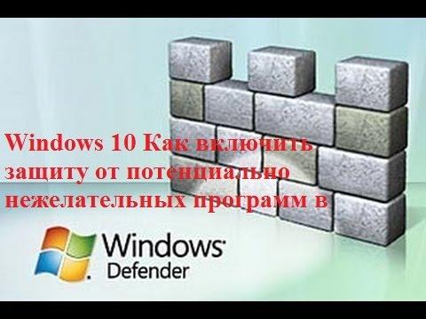 Windows 10 Как включить защиту от потенциально нежелательных программ в Windows Defender