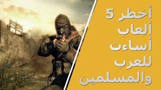 أكثر 5ألعاب أساءت للعرب والمسلمين