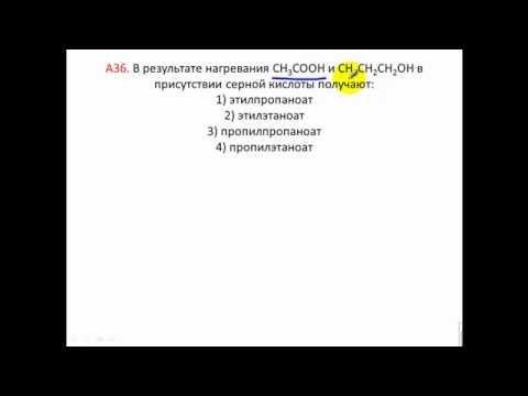 Тесты по химии. Реакция спиртов и кислот. А36 ЦТ 2010