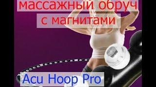 Массажный обруч для похудения Acu hoop pro с магнитами
