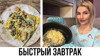 Завтрак за 5 минут Простые рецепты из яиц шпината и сыра Завтрак ПП