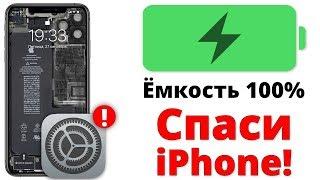 ИМЕННО ПОЭТОМУ у меня 100% емкость аккумулятора iPhone!
