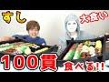 【大食い】寿司100貫!男2人で6000カロリー間食!【ラファエル】