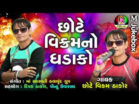 Chote Vikram No Dhadako | New Song 2018 | Gujarati Song 2018