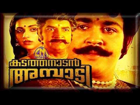 Malayalam full movie  Kadathanadan Ambadi | Prem Nazeer ,Mohanlal ,KP Ummer  movies