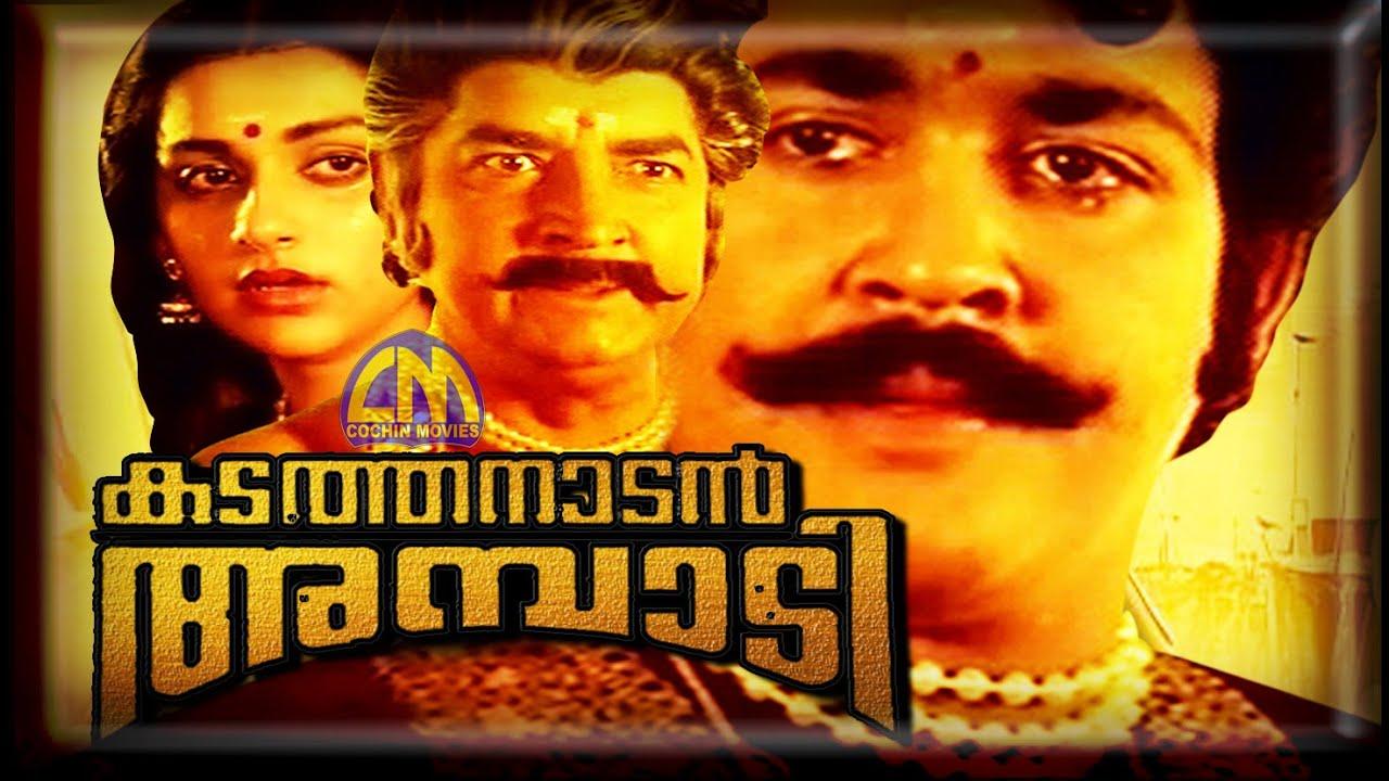Kadathanadan Ambadi Malayalam full movie Kadathanadan Ambadi Prem Nazeer Mohanlal KP
