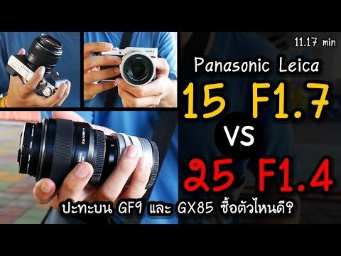 Review Panasonic Leica 15 f/1.7 vs 25 f/1.4 รีวิวเลนส์ฟิกเทพ ราคาใกล้กันซื้อตัวไหนดี?