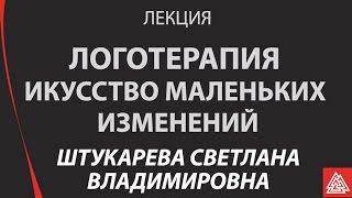 Искусство маленьких изменений, логотерапия. С.В. Штукарева
