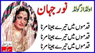 Qadmon Mein Tere Jeena Marna | Noor Jahan | Film Talaq | Royal No 522 By Old Pakistani Songs