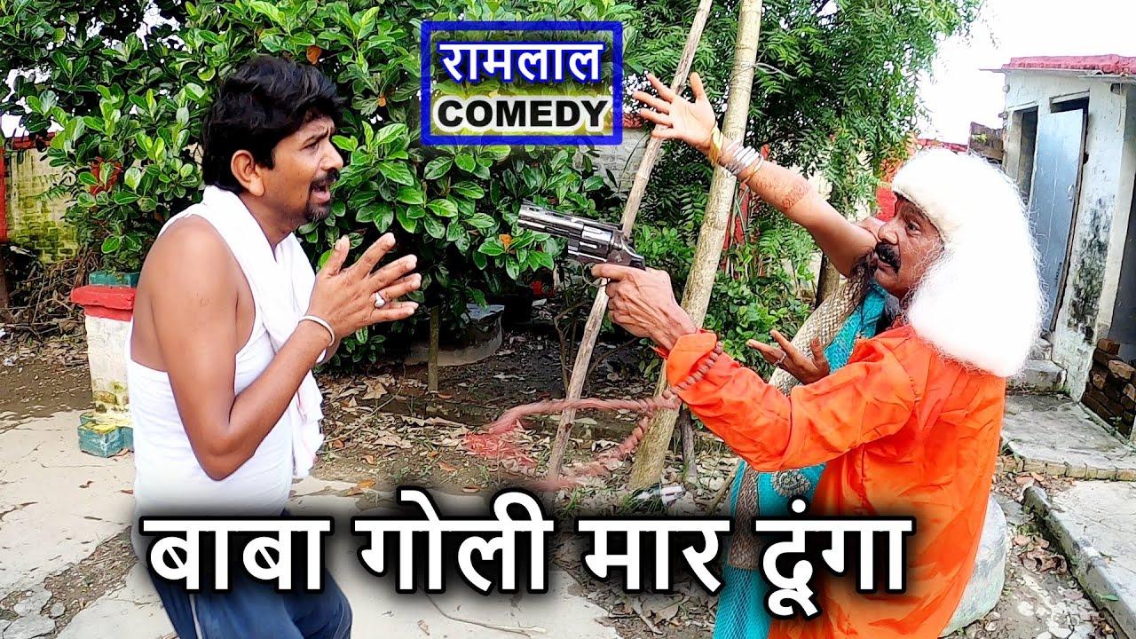 बाबा गोली मार दूंगा | BABA GOLI MAAR DUNGA | #RamlalComedy | #MaithiliComedy | RAMLAL KA COMEDY