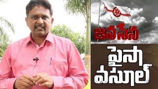 Janasena party | fake leaders | collectons | pawan  | action | పవన్ పేరు చెప్పి డబ్బులు