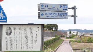 大村益次郎は、文政8年(1825)村医者の子として周防国鋳銭司村に生ま...