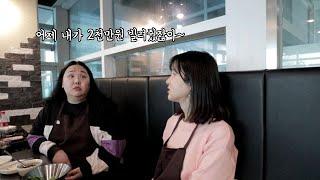 VLOG 트랜스젠더 친구들과 마곡 서울 식물원에 놀러갔는데...