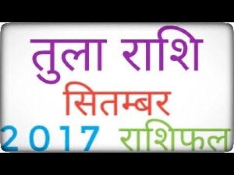 Tula rashi September Rashifal 2017 : Libra September 2017 Horoscope