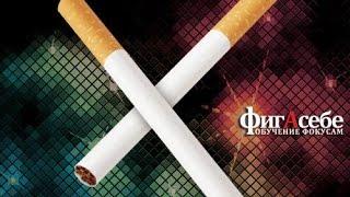 Фокус с сигаретами - Перекрест на ФигАсебе.ру