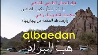 هب البراد وزانت النفسيه مع الكلمات