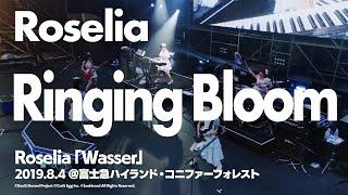 【公式ライブ映像】Roselia「Ringing Bloom」【期間限定】