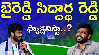 Byreddy Siddharth Reddy Life Journey | Who Is  Byreddy Siddharth Reddy | Aadhan Telugu