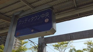【HD】神鉄ウッディタウン中央駅 [KB33] (兵庫県三田市)