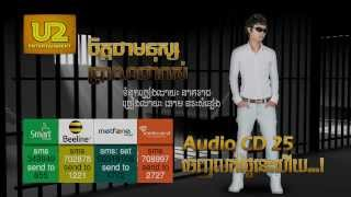02 ចិត្តជាមនុស្សប្រាណជាពស់ (ឆោម នរៈសំនៀង) U2 Audio CD-25