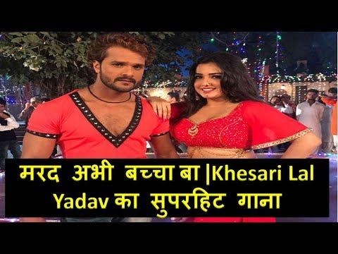 मरद अभी बच्चा बा | Khesari Lal Yadav का सुपरहिट गाना |New Bhojpuri Hit Song 2017 | Special Hits