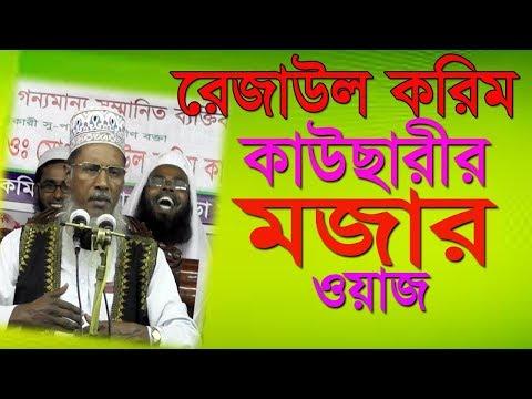 রেজাউল করিম কাউছারীর মজার ওয়াজ  Maulana Rezaul Karim Kawsari Bangla Waz 2018 Islamic Waz Bogra