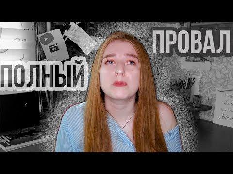 КАК Я ПРОВАЛИЛА СВОИ ЭКЗАМЕНЫ//ЗАНИЖЕННЫЕ БАЛЛЫ//ЕГЭ 2019//Oksana Portaman