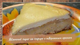 Яблочный пирог на кефире с творожным кремом. Пошаговый рецепт вкуснейшего пирога! [Семейные рецепты]