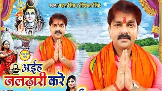 Pawan Singh का 2रा बोलबम गाना 2020 का - Aiha Jaldhari Kare - New Bhojpuri Bolbam Song Coming Soon