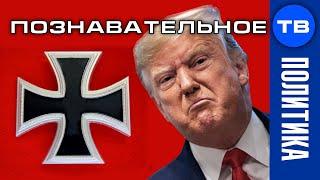 Трамп. Немецкое восстание в США (Познавательное ТВ, Артём Войтенков)
