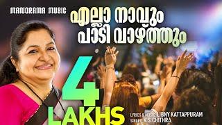 "Chitra singing the Christian Devotional song ""Ella Naavum Paadi Vazhthum"""