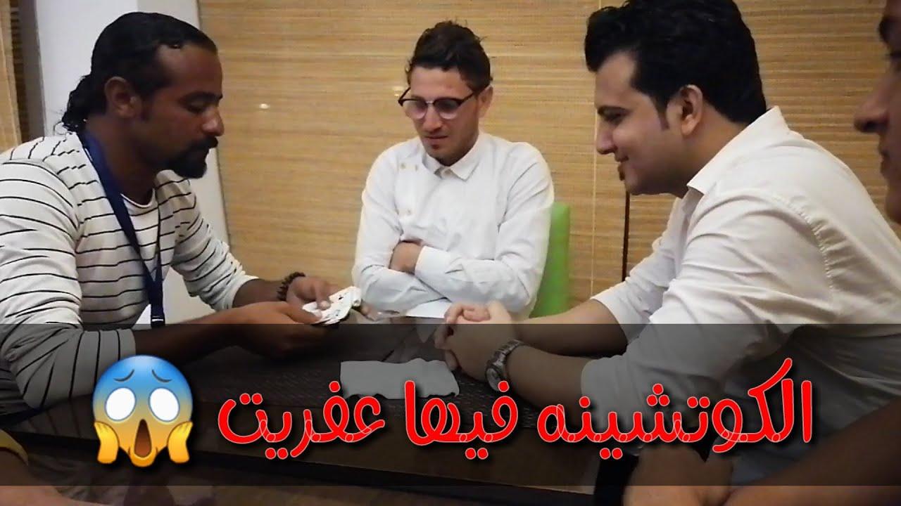 شوفو الساحر اسلام العشري يتحدي النجم محمود محرم وفرقته | سحر الكوتشينه