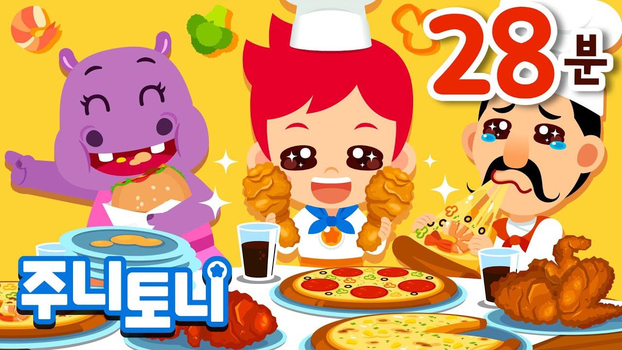 음식 동요 모음집 🍕🧁 | 더운 여름일수록 잘 챙겨 먹어요! 🌞💦 | 피자 vs 치킨, 프린세스 파티시에, 골고루 냠냠 등 | 15곡 연속재생 | 주니토니 by 키즈캐슬